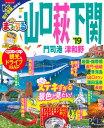 山口・萩・下関('19) 門司港・津和野 (まっぷるマガジン)
