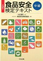 食品安全検定