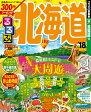 るるぶ北海道('18)最新版 (るるぶ情報版)