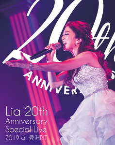 Lia 20th Anniversary Special Live 2019 at 豊洲PIT 【Blu-ray】