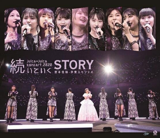 Juice=Juice コンサート2020 〜続いていくSTORY〜 宮本佳林卒業スペシャル【Blu-ray】