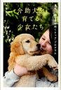 【送料無料】介助犬を育てる少女たち [ 大塚敦子 ]