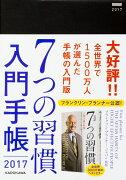 フランクリン・プランナー・ジャパン