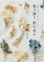 紙で装う 野の花々 和紙を染めて作るアクセサリー [ 脇坂 希澄 ]