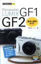 Panasonic LUMIX GF1/GF2基本&便利ガイド