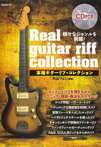 本格ギターリフ・コレクション