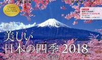 卓上版美しい日本の四季〜うつろう彩り、残したい原風景〜カレンダー(2018)