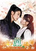 麗<レイ>〜花萌ゆる8人の皇子たち〜 DVD-SET2(150分特典映像DVD付)(お試しBlu-ray付き)