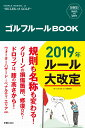 SHINSEI Health and Sports ゴルフルールBOOK [ 新星出版社編集部 ]