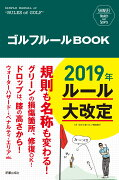 SHINSEI Health and Sports ゴルフルールBOOK