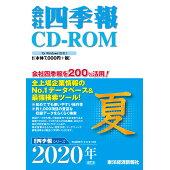 会社四季報CD-ROM2020年3集・夏号