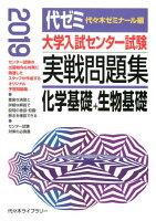 大学入試センター試験実戦問題集 化学基礎+生物基礎(2019年版)