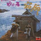 松竹映画 砂の器(サウンド・トラックより)ピアノと管弦楽のための組曲「宿命」 [ (オリジナル・サウンドトラック) ]