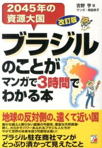 ブラジルのことがマンガで3時間でわかる本改訂版 2045年の資源大国 (Asuka business & language book) [ 吉野亨 ]