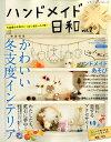 ハンドメイド日和(vol.7) 今話題の手芸がいっぱい詰まっ...