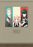 SPY×FAMILY 2022スケジュール帳