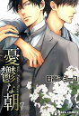 憂鬱な朝7 (CHARA コミックス) [ 日高ショーコ ]