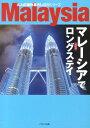 マレーシアでロングステイ最新版 (大人の海外暮らし国別シリーズ)