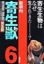 寄生獣(完全版)(6) (KCデラックス) [ 岩明 均 ]