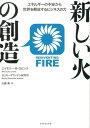【送料無料】新しい火の創造 [ エイモリー・B.ロヴィンズ ]
