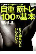 自重筋トレ100の基本