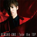 Take the TOP [ 小野賢章 ]
