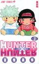 HUNTER×HUNTER(31)