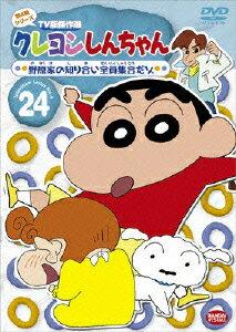 クレヨンしんちゃん TV版傑作選 第4期シリーズ 24 野原家の知り合い全員集合だゾ