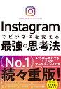 Instagramでビジネスを変える最強の思考法 [ 坂本翔