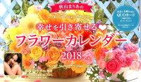 秋山まりあの幸せを引き寄せるフラワーカレンダー卓上(2018)