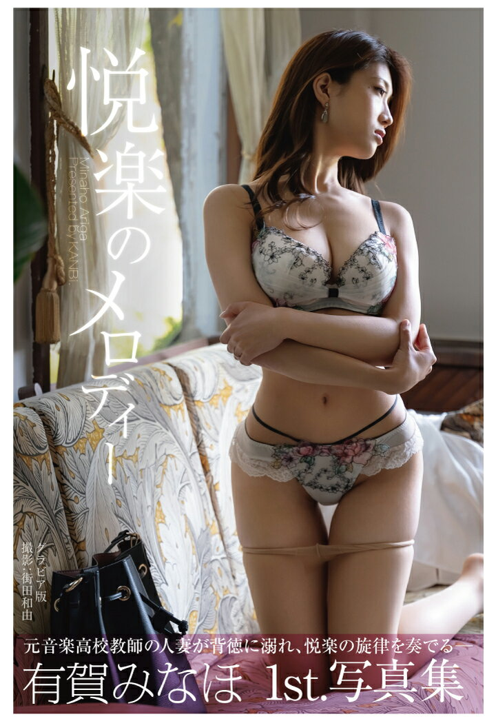 【POD】悦楽のメロディー 有賀みなほ【グラビア写真集】