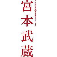 宮本武蔵 Blu-ray BOX【Blu-ray】