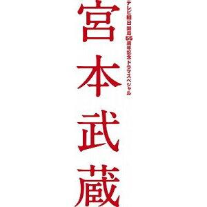 【楽天ブックスならいつでも送料無料】宮本武蔵 Blu-ray BOX【Blu-ray】 [ 木村拓哉 ]