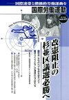 国際労働運動(Vol.41(2019 2)) 国際連帯と階級的労働運動を 改憲阻止の杉並区議選必勝へ [ 国際労働運動研究会 ]