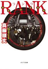「RANK」で第3回ポプラ社小説大賞特別賞受賞