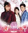 麗<レイ>〜花萌ゆる8人の皇子たち〜 Blu-ray SET1(150分特典映像DVD付)(Blu-ray Disc)