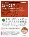 TECHNICAL MASTER はじめてのCentOS 7 Linuxサーバ構築編 1810対応 第2版 [ デージーネット ]
