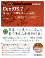 TECHNICAL MASTER はじめてのCentOS 7 Linuxサーバ構築編 1810対応 第2版