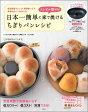 エンゼル型付き!日本一簡単に家で焼けるちぎりパンレシピ [ Backe晶子 ]