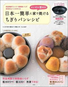 【楽天ブックスならいつでも送料無料】エンゼル型付き!日本一簡単に家で焼けるちぎりパンレシピ