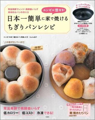 エンゼル型付き!日本一簡単に家で焼けるちぎりパンレシピ