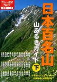 日本百名山山あるきガイド(下) (大人の遠足book)