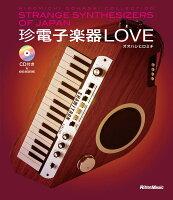 珍電子楽器LOVE