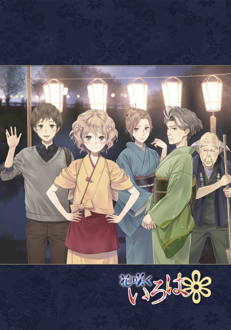 TVシリーズ「花咲くいろは」 Blu-rayコンパクト・コレクション【Blu-ray】画像