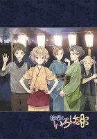 TVシリーズ「花咲くいろは」 Blu-rayコンパクト・コレクション【Blu-ray】
