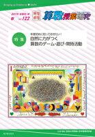 算数授業研究 Vol.122