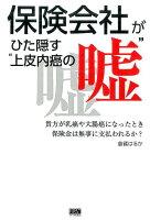 """保険会社がひた隠す""""上皮内癌の嘘"""""""