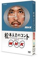 松本人志のコント MHK 【初回限定版】