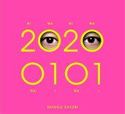 20200101 (初回限定・観るBANG! CD+DVD)