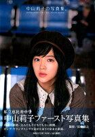 『中山莉子の写真集。 私立恵比寿中学 中山莉子ファースト写真集』の画像